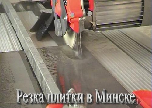 rezka plitki v Minske